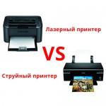 Какой принтер лучше лазерный или струйный?